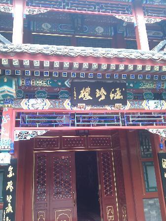 Han's Royal Garden Hotel: 酒店正门