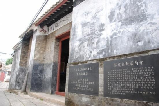 苏兆征故居