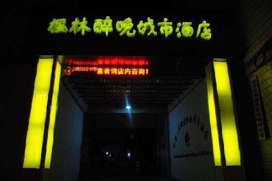 Fenglin Zuiwan Chengshi Hotel