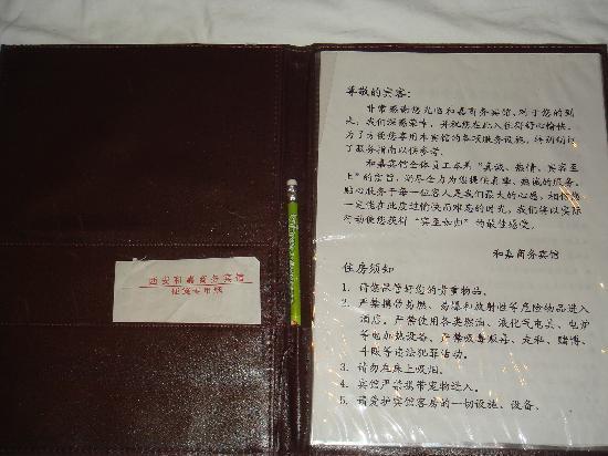 Hejia Hotel: DSC03679