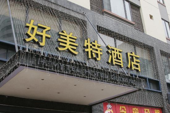 Homytel Guiyang
