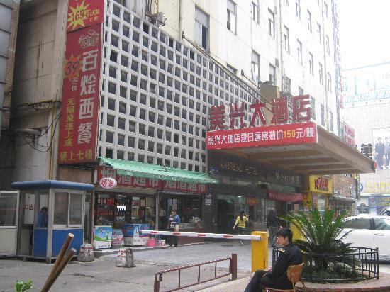 Aodiman Hotel Changsha Pedestrian Street