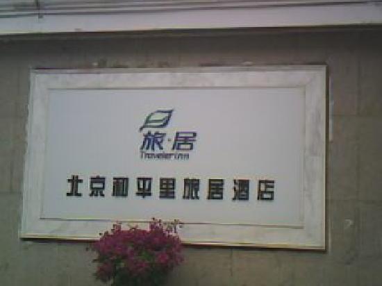 Travelerinn He Ping Li Hotel: IMG0455A