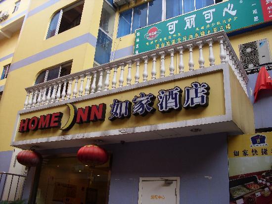 Home Inn Zhangjiagang Pedestrain Street: 酒店外景