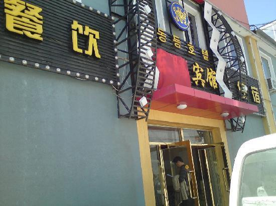 Dongteng Hotel