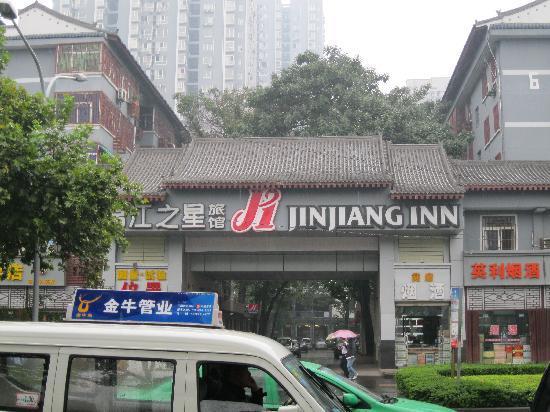 Jinjiang Inn (Xi'an Jianguomen) : 酒店大招牌
