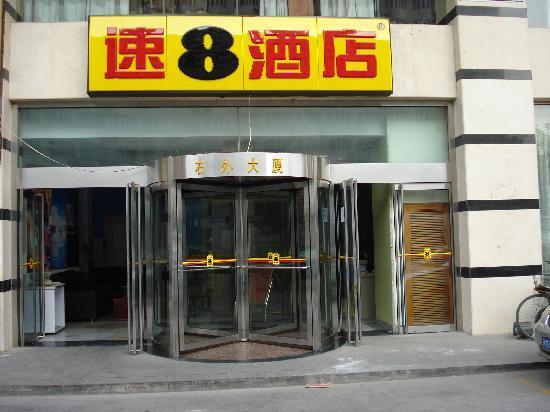 Huayi Yiju Hotel Beijing South Station: 正门