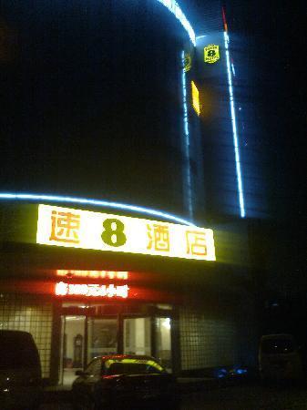 Super 8 Hotel Beijing Nanzhan: 图像0049