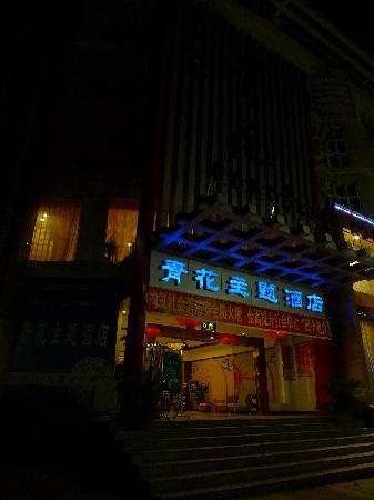 Starway Qinghua Thematic Hotel : 夜景