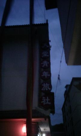 Sihai International Youth Hostel: P100926_191004