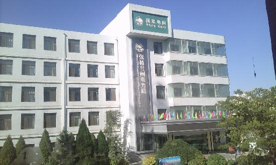 Zhangye Power Mansion: 后面就是国家电网