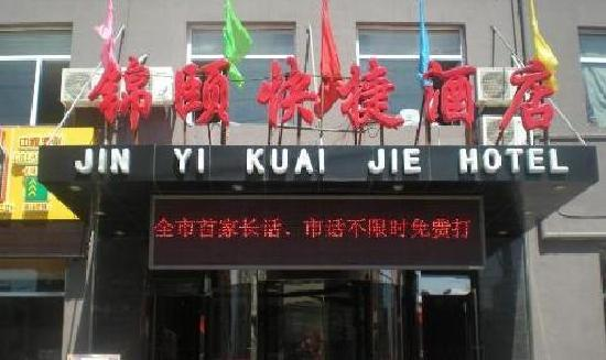 Jin Yi Kuai Jie Hotel Hohehot Gulou