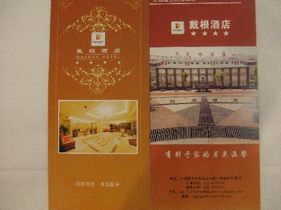 Dragon Hotel: DSCF1953