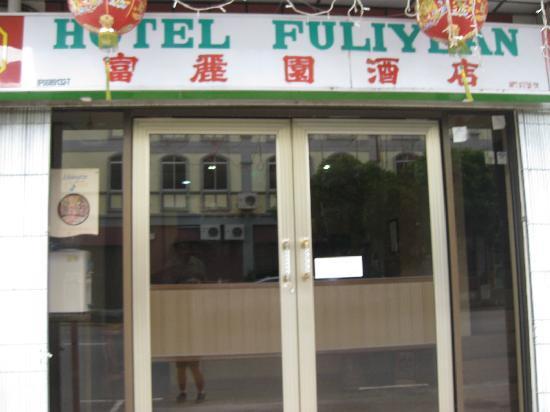 Hotel Fuliyean: IMG_1974