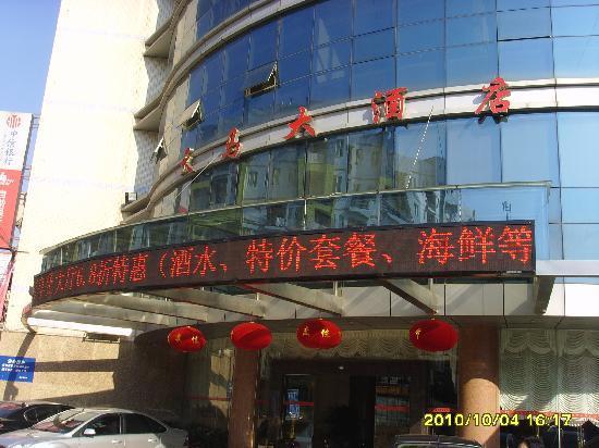 Lihu Tian Ma Hotel : 酒店外观