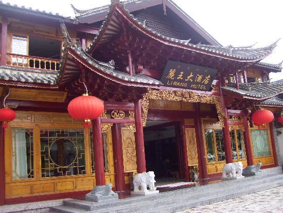 Liwang Hotel: 外景