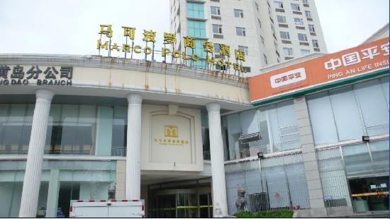 Make Boluo Business Hotel: 青岛马可波罗商务酒店(外景)