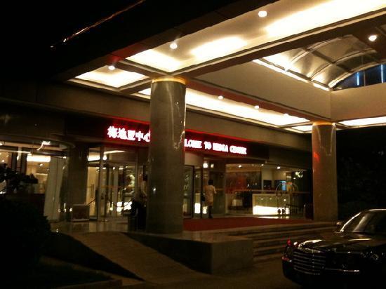 Media Center Hotel: 酒店门口