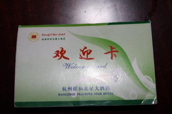 Xianghe Beixing Hotel: 房卡