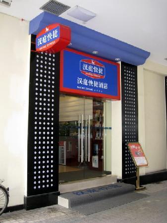 Hanting Express Shanghai Nandan Road : 正门脸