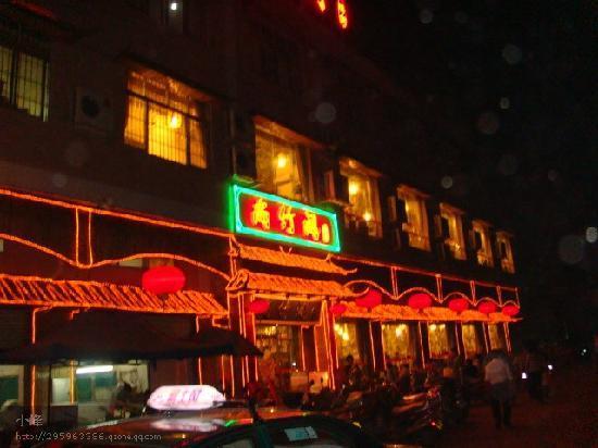 Yagang Business Hotel : 53245