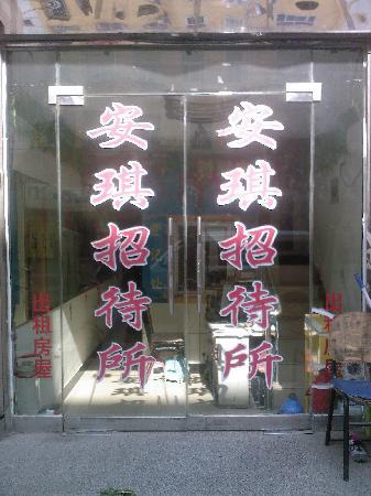 Anqi Inn : 招待所大门