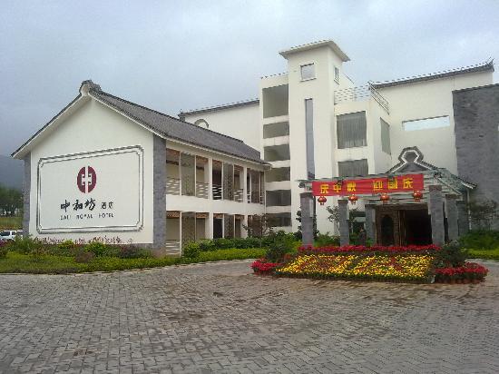 Royal Hotel: 酒店外观