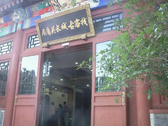 Photo of Juyongguan Great Wall Hotel Beijing