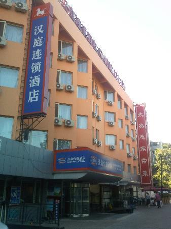 Hanting Express Beijing Workers' Stadium: 汉庭工体店