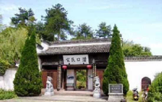 Huangshan Qiankou Residence Museum : 潜口民宅.jpg