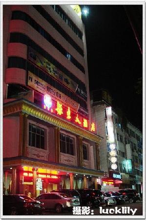 Zhendong Hotel Yongkang: 酒店外观夜景