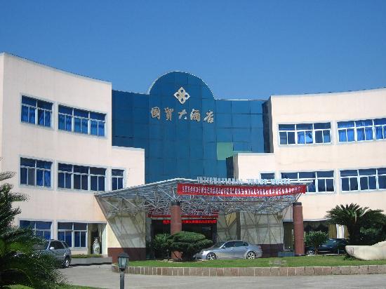 Wuyishan International Trade Hotel: 外观还可以,其实是个招待所