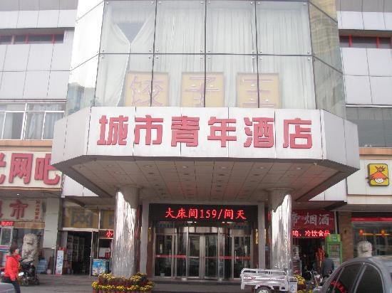 Motel 168 Shijiazhuang Financial Street: 门楣