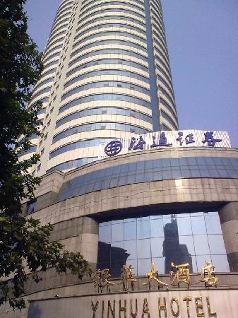 Yin Hua Hotel: 酒店外景
