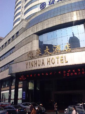 Yin Hua Hotel: 酒店外观