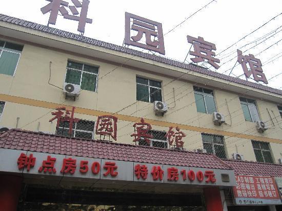 Keyuan Hotel : 外观——往上看
