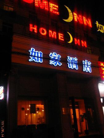 Home Inn Beijing Guangqumen: 挨着广渠门桥的如家