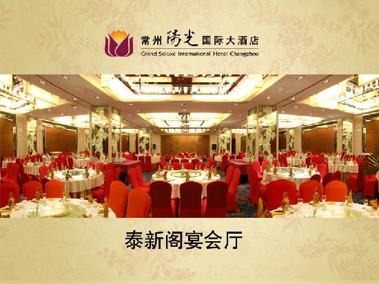 Sunshine International Hotel : 餐厅-泰新阁