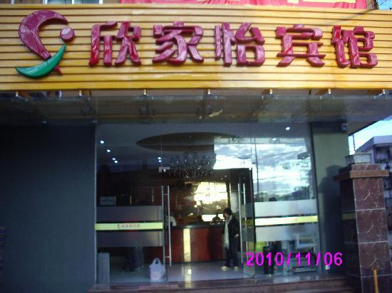 Xinjiayi Hotel