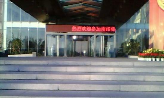 Yancheng Yingbin Hotel: 入口