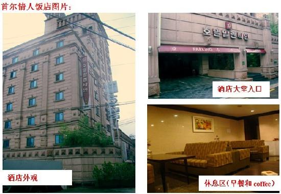 Hotel Valentine: 酒店外观和大厅