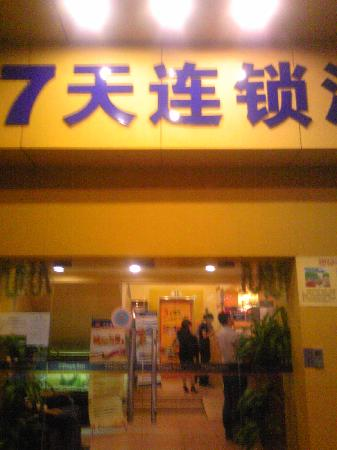 Photo of 7 Days Inn (Guangzhou Changbian Road)