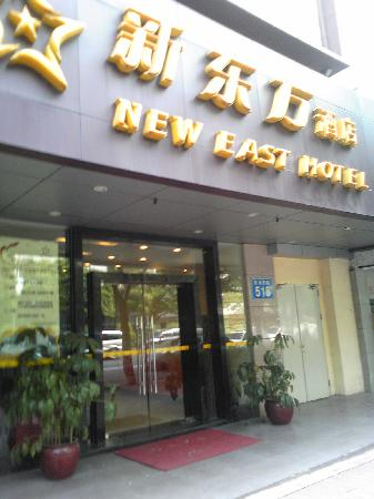 Green Tree Inn Guangzhou Dongfeng East Road Zhonghua Square: 酒店正门