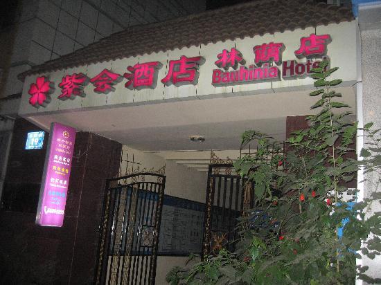Zihui Hotel: 酒店临街门口