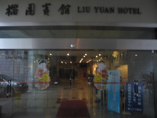 Liu Yuan Hotel : C:\fakepath\1007290920536731