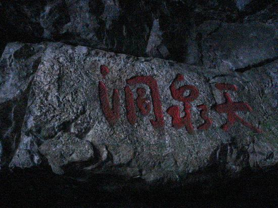 Fairy Cave of Lushan