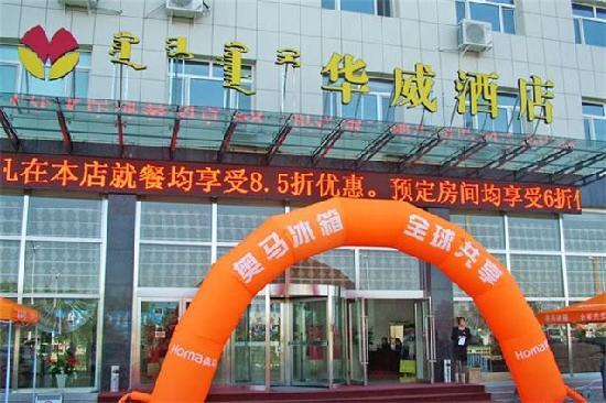 Huawei Hotel: 20101089142262_副本