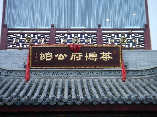 Chabofu Hotel: 茶博府DSC00805