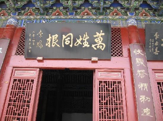 Xihua County, China: 20090604_128c96c8f3be5c8d7ba7vp9smqycam4i