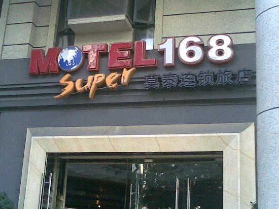 โมเทล 168 (กว่างเจา ถนนปิงกาง)